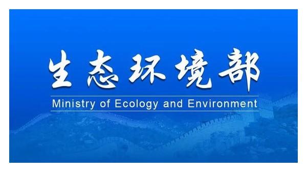"""""""十三五""""生态环境保护工作9项约束性指标今年底将全面完成"""