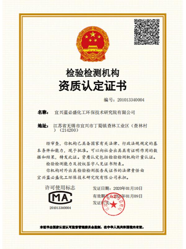 蓝必盛CMA认定证书