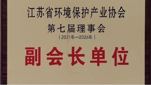 行业影响力|蓝必盛实力当选江苏省环境保护产业协会副会长单位