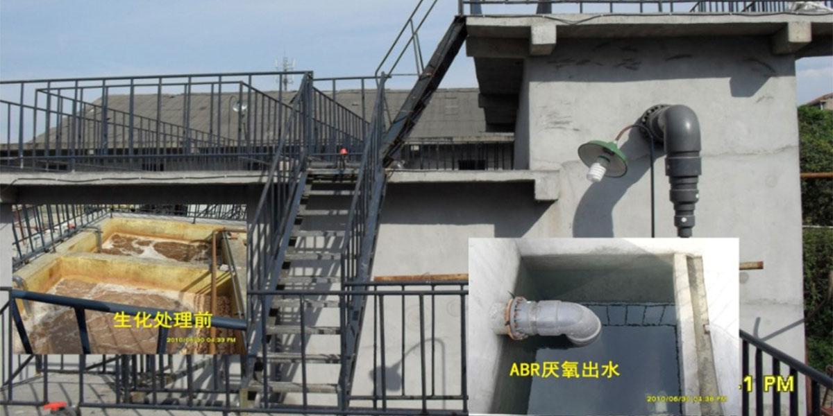 武汉有机实业与蓝必盛合作食品废水处理案例