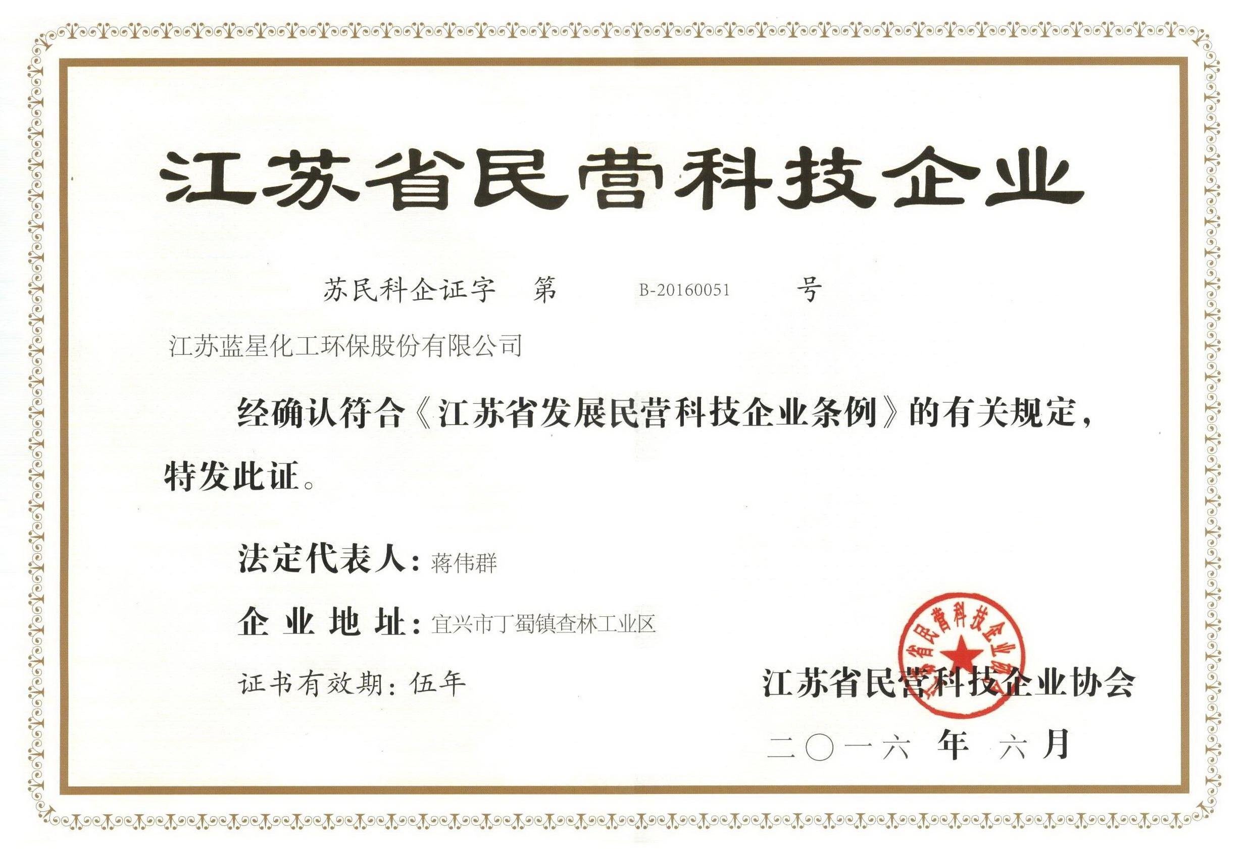 蓝必盛-职业健康安全管理体系认证证书(中文)