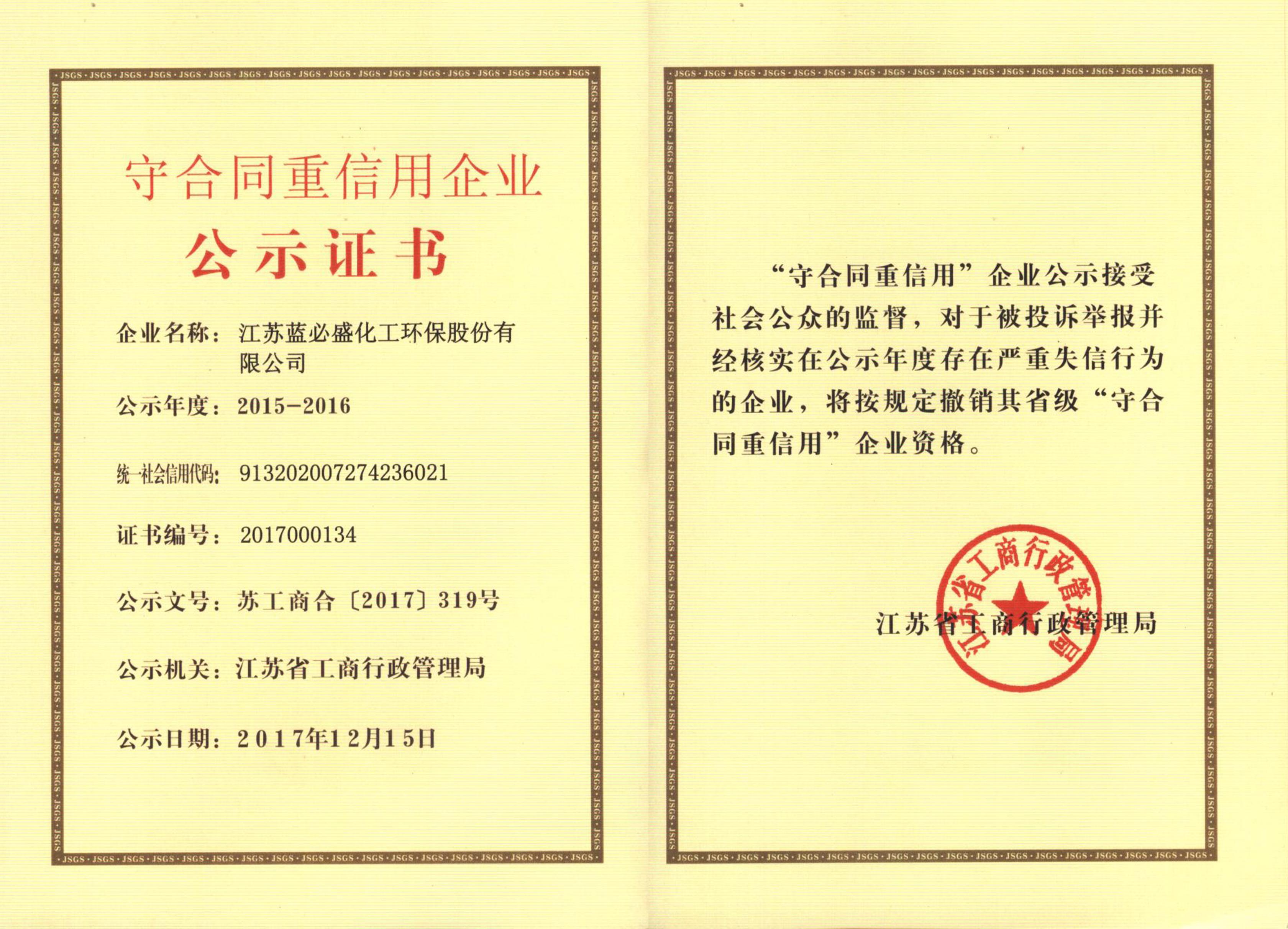 蓝必盛-江苏省企业信用管理贯标证书