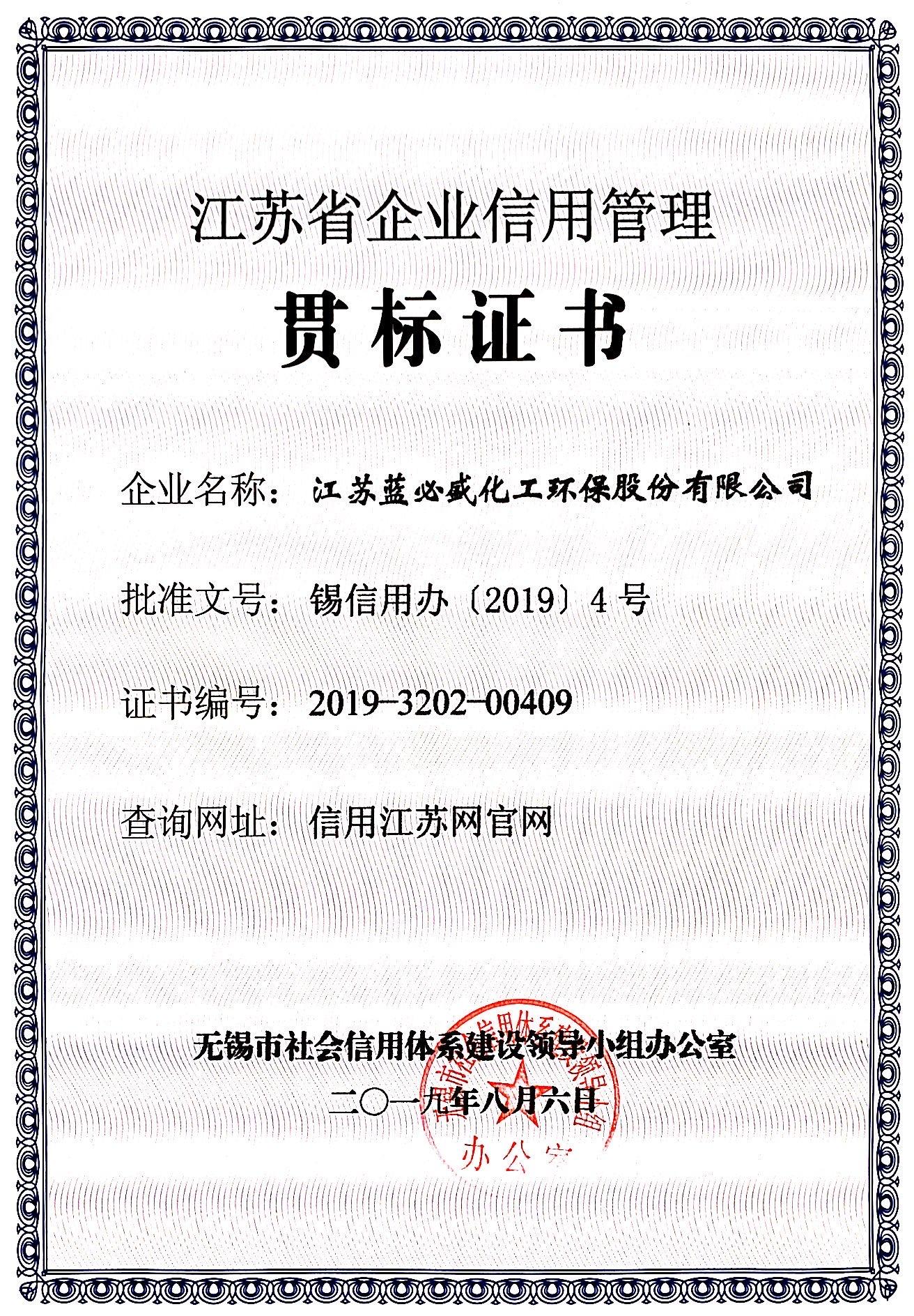 蓝必盛-检验检测机构资质认定证书