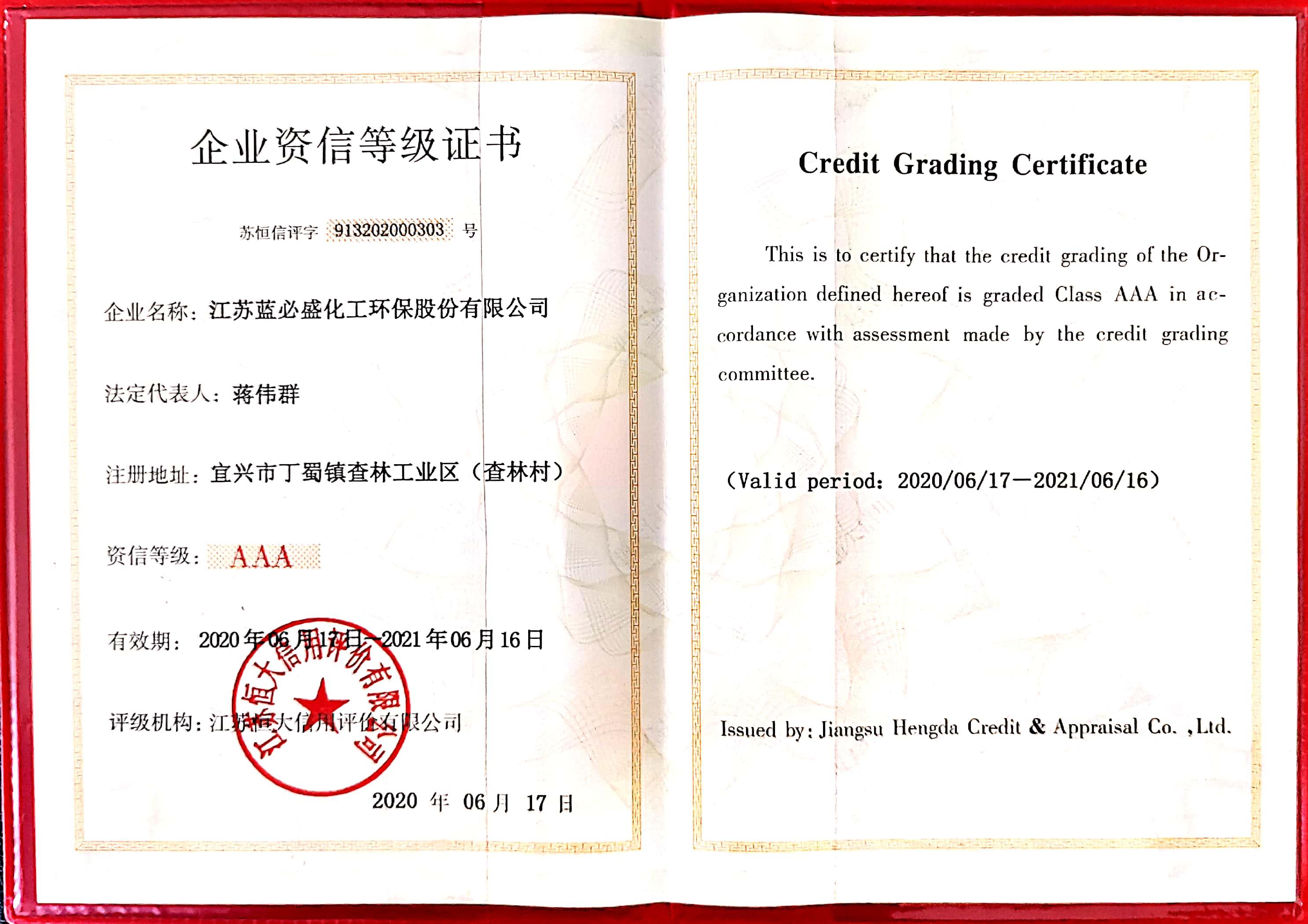 蓝必盛-E20会员证书