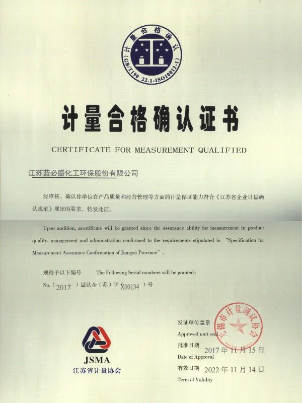 计量合格证书