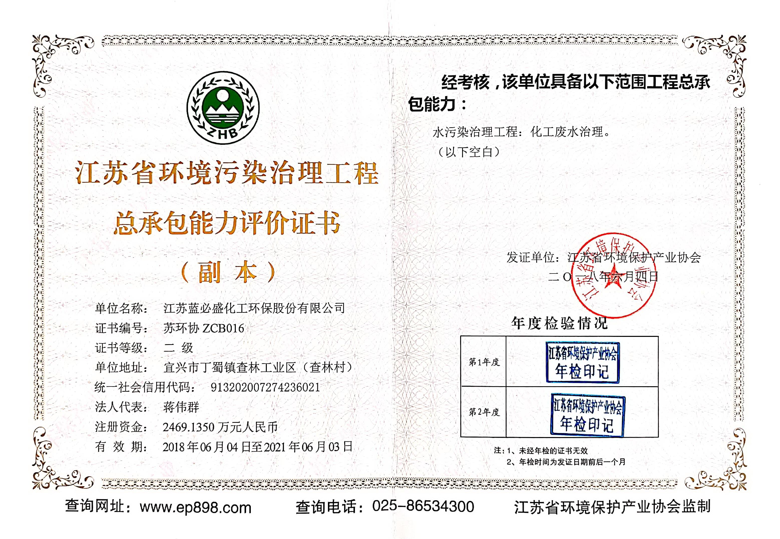 蓝必盛-环境管理体系认证证书