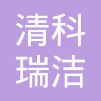 安徽清科瑞洁与蓝必盛合作染料废水处理工程案例