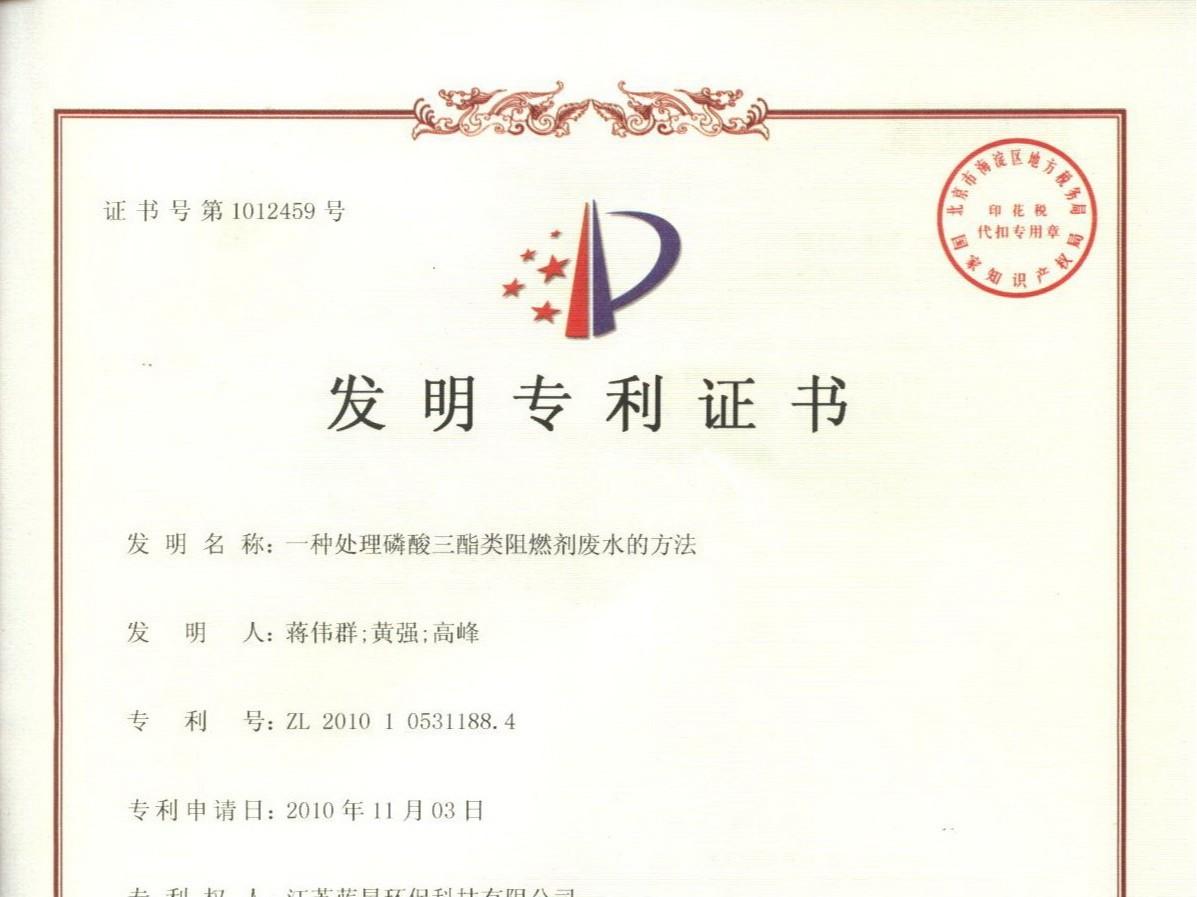 蓝必盛专利—一种处理磷酸三脂类阻燃剂废水的方法