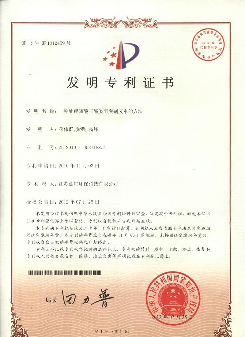 2 ZL201010531188.4一种处理磷酸三脂类阻燃剂废水的方法