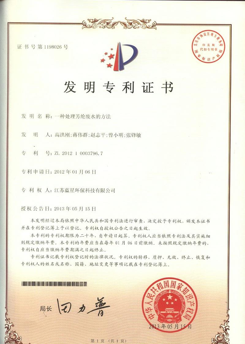 5 ZL201210003796.7一种处理芳纶废水的方法
