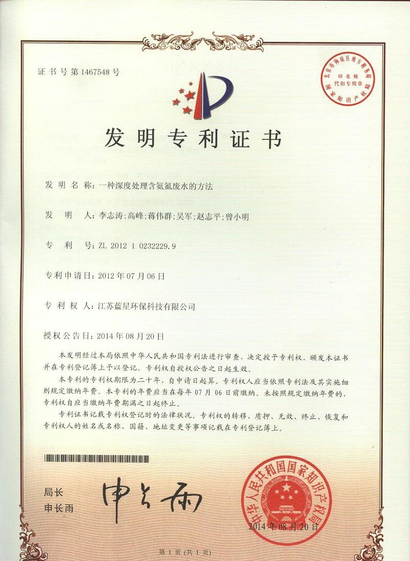 6 ZL201210232229.9一种深度处理含氨氮废水的方法