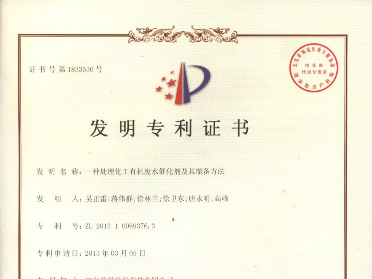 蓝必盛专利—一种处理化工有机废水催化剂及其制备方法