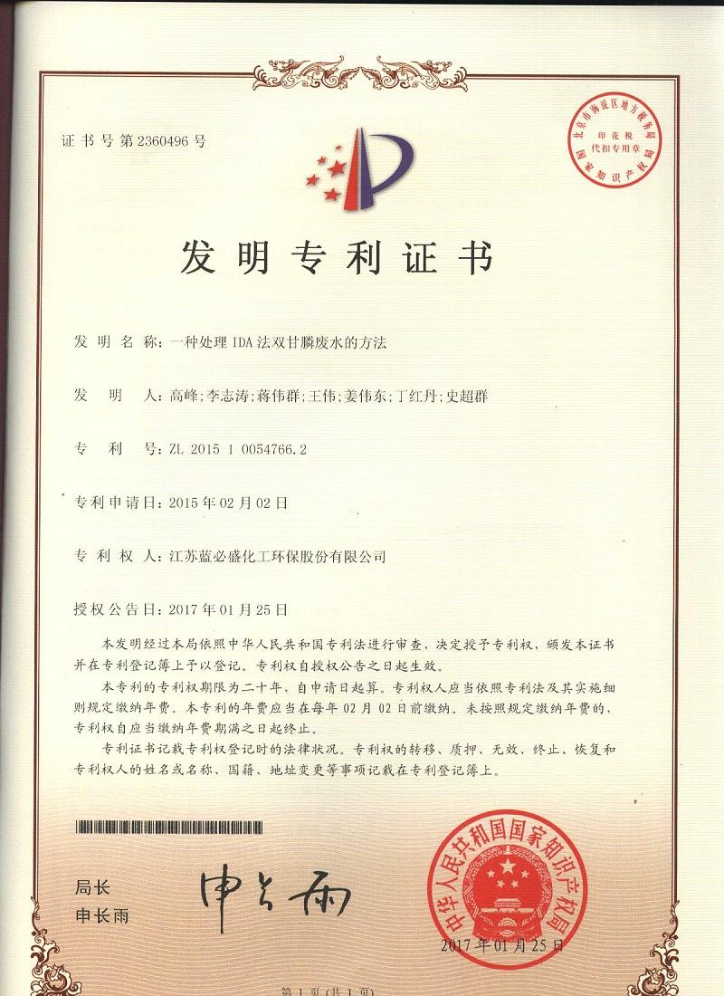 8 ZL201510054766.2一种深度IDA法双甘膦废水的方法