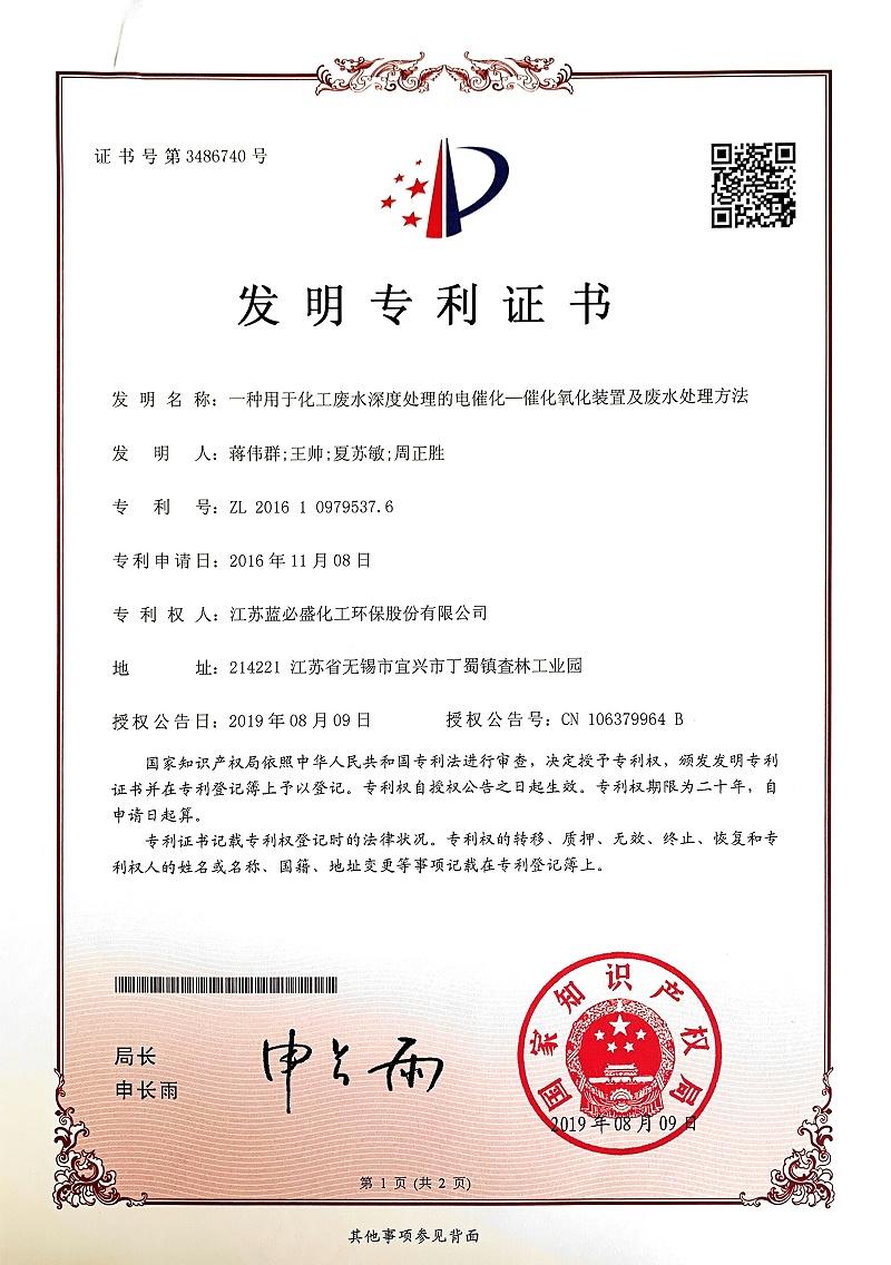 10. ZL201610979537.6一种用于化工废水深度处理的电催化-催化氧化装置及废水处理方法